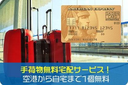 手荷物無料宅配サービス!空港から自宅まで1個無料