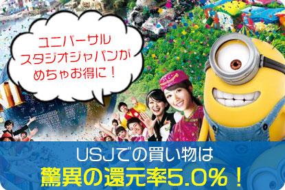 USJでの買い物は還元率は5.0%!
