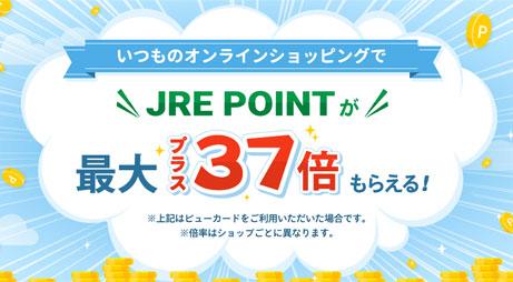 オンラインショッピングは「VIEW ショッピングステーション」を経由するだけでJRE POINTが最大37倍!