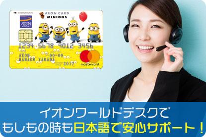 イオンワールドデスクでもしもの時も日本語で安心サポート!