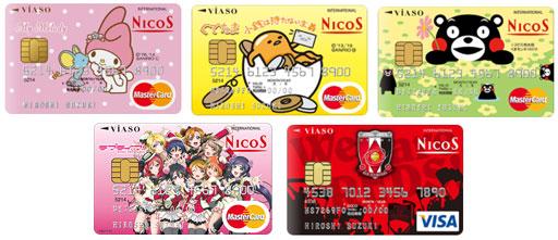 VIASOカードのコラボカード