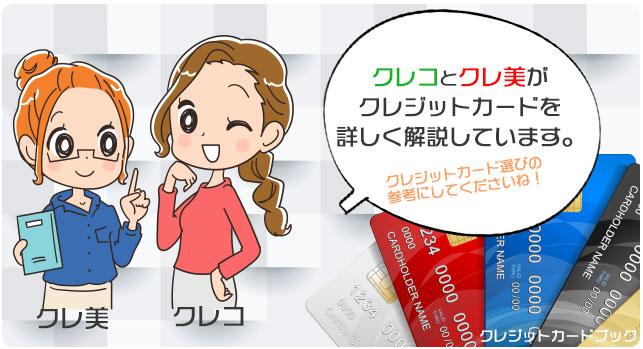 クレコとクレ美がクレジットカードを解説