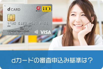 dカードの審査申込み基準は?