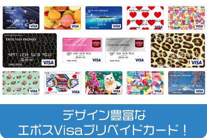 デザイン豊富なエポスVisaプリペイドカード!