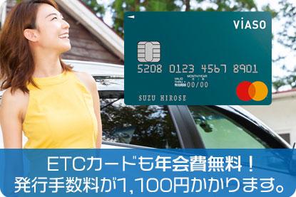 ETCカードも年会費無料!発行手数料が1,100円かかります。