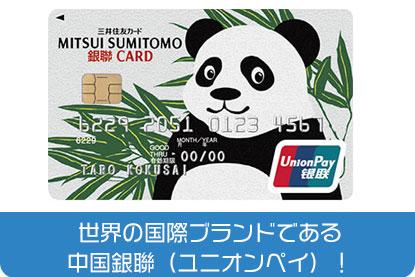 世界の国際ブランドである中国銀聯(ユニオンペイ)!