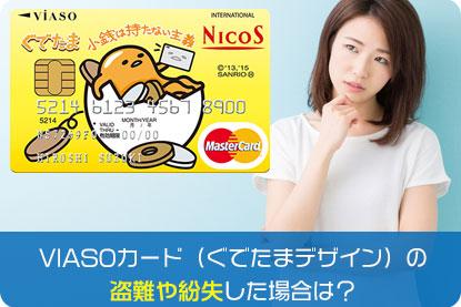 VIASOカード(ぐでたまデザイン)の盗難や紛失した場合は?