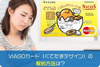 VIASOカード(ぐでたまデザイン)の解約方法は?
