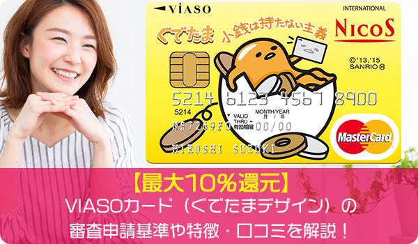 【最大10%還元】VIASOカード(ぐでたまデザイン)の審査申請基準や特徴・口コミを解説!