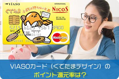 VIASOカード(ぐでたまデザイン)のポイント還元率は?