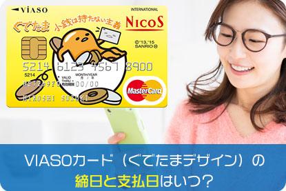 VIASOカード(ぐでたまデザイン)の締日と支払日はいつ?