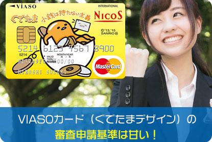 VIASOカード(ぐでたまデザイン)の審査申請基準は甘い!