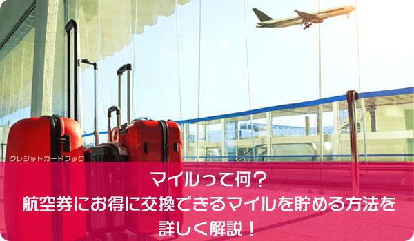 マイルって何?航空券にお得に交換できるマイルを貯める方法を詳しく解説!