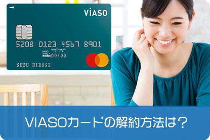 VIASOカードの解約方法は?