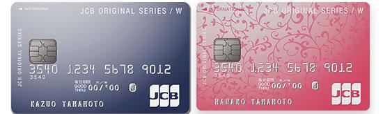 JCB CARD Wと女性向け保険に加入できるJCB CARD W Plus L