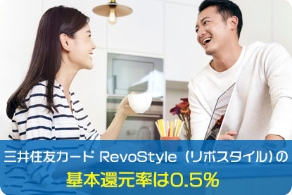 三井住友カード RevoStyle(リボスタイル)の基本還元率は0.5%