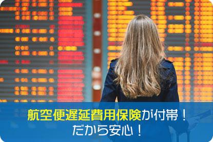 航空便遅延費用保険が付帯!だから安心!