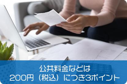 公共料金などは200円(税込)につき3ポイント