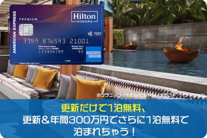 更新だけで1泊、更新&年間300万円でさらに1泊無料で泊まれちゃう!