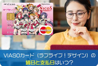 VIASOカード(ラブライブ!デザイン)の締日と支払日はいつ?