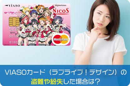 VIASOカード(ラブライブ!デザイン)の盗難や紛失した場合は?