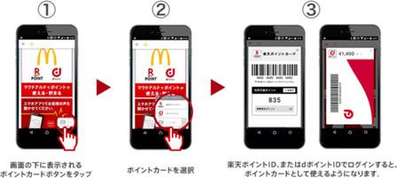 マクドナルド公式アプリでポイントカードが使える