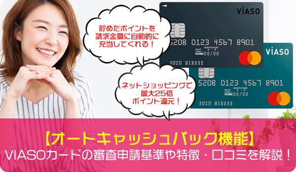 【オートキャッシュバック機能】VIASOカードの審査申請基準や特徴・口コミを解説!