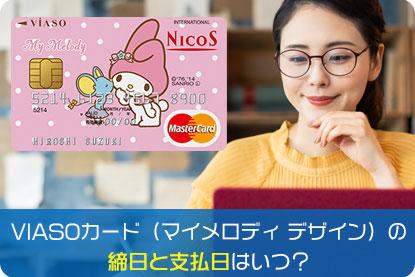VIASOカード(マイメロディ デザイン)の締日と支払日はいつ?