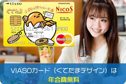 VIASOカード(ぐでたまデザイン)は年会費無料