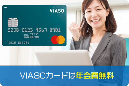 VIASOカードは年会費無料