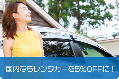 国内ならレンタカーを5%OFFに!
