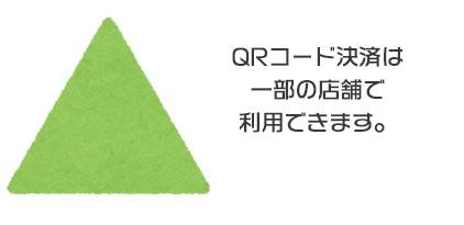 業務スーパーでQRコード決済は使える?