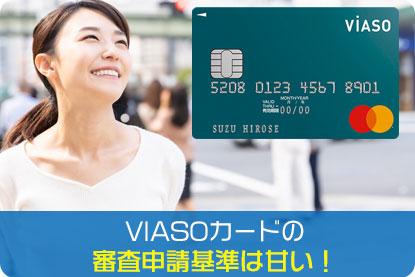 VIASOカードの審査申請基準は甘い!