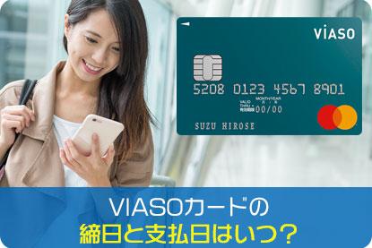 VIASOカードの締日と支払日はいつ?