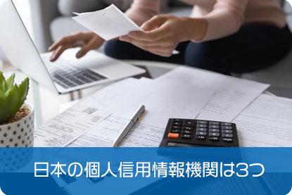 日本の個人信用情報機関は3つ