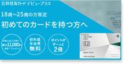 三井住友カード デビュープラス公式サイト