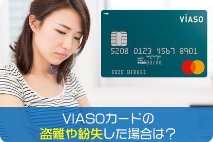 VIASOカードの盗難や紛失した場合は?