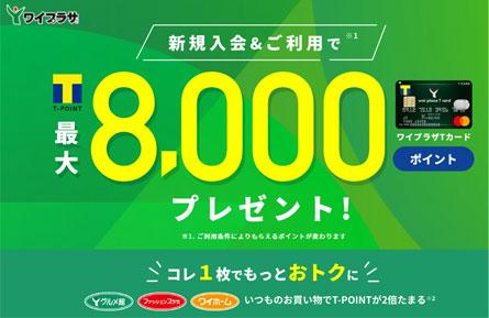 最大8,000ポイントプレゼント!新規入会&利用特典 進呈条件