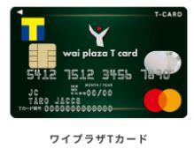 ワイプラザTカードの概要