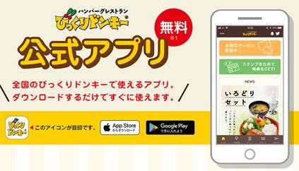 公式アプリ利用でお得なクーポンがゲットできる!