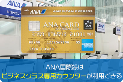 ANA国際線はビジネスクラス専用カウンターが利用できる!