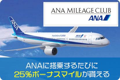 ANAに搭乗するたびに25%ボーナスマイルが貰える