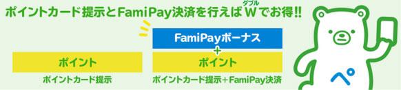 FamiPayでFamiPayボーナスが貯まる!