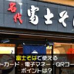 富士そばで使えるクレジットカード・電子マネー・QRコード決済やポイントは?