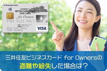 三井住友ビジネスカード for Ownersの盗難や紛失した場合は?