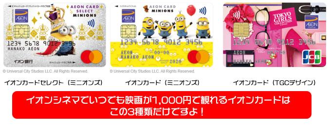イオンシネマでいつでも映画が1,000円で観れるイオンカード(ミニオンズ・TGCデザイン)