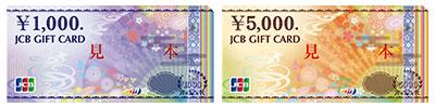 JCB商品券及びギフトカード