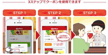 ジョリーパスタの公式アプリでクーポンGET!