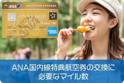 ANA国内線特典航空券の交換に必要なマイル数