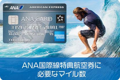 ANA国際線特典航空券に必要なマイル数